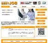 栃木の就活応援サイト